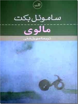 خرید کتاب مالوی - ساموئل بکت از: www.ashja.com - کتابسرای اشجع