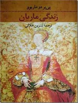 کتاب زندگی ماریان - داستان های فرانسه - خرید کتاب از: www.ashja.com - کتابسرای اشجع