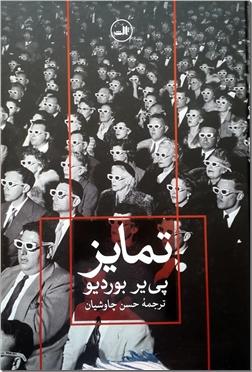 کتاب تمایز - نقد اجتماعی قضاوت های ذوقی - خرید کتاب از: www.ashja.com - کتابسرای اشجع