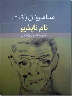 کتاب نام ناپذیر - داستان های فرانسه - خرید کتاب از: www.ashja.com - کتابسرای اشجع