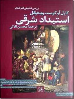 کتاب استبداد شرقی - بررسی تطبیقی قدرت تام - خرید کتاب از: www.ashja.com - کتابسرای اشجع