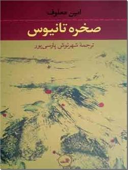 کتاب صخره تانیوس - داستان های فرانسه - خرید کتاب از: www.ashja.com - کتابسرای اشجع