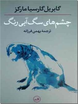 خرید کتاب چشم های سگ آبی رنگ از: www.ashja.com - کتابسرای اشجع