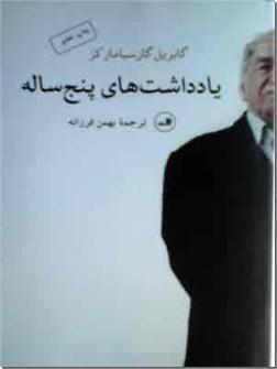 خرید کتاب یادداشت های پنج ساله از: www.ashja.com - کتابسرای اشجع