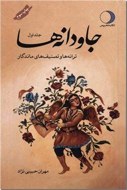 کتاب جاودانه ها - ترانه ها و تصنیف ها - ترانه ها و تصنیف های خاطره انگیز - 2 جلدی - خرید کتاب از: www.ashja.com - کتابسرای اشجع