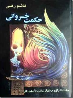 کتاب حکمت خسروانی - حکمت اشراق و عرفان از زرتشت تا سهروردی - خرید کتاب از: www.ashja.com - کتابسرای اشجع
