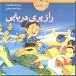 کتاب راز پری دریایی - قصه های ماندنی - خرید کتاب از: www.ashja.com - کتابسرای اشجع
