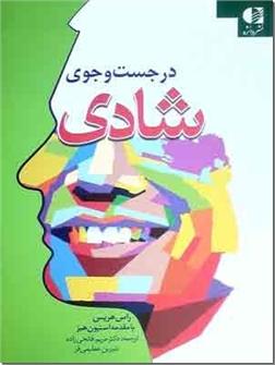 خرید کتاب در جست و جوی شادی از: www.ashja.com - کتابسرای اشجع
