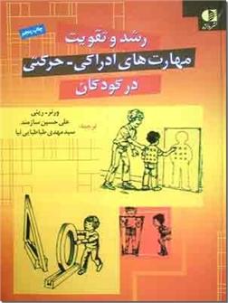خرید کتاب رشد و تقویت مهارت های ادراکی - حرکتی در کودکان از: www.ashja.com - کتابسرای اشجع