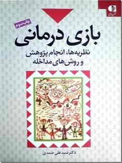 کتاب بازی درمانی - نظریه ها، انجام پژوهش و روشهای مداخله - خرید کتاب از: www.ashja.com - کتابسرای اشجع