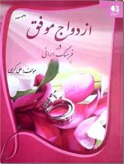 خرید کتاب ازدواج موفق در فرهنگ ایرانی از: www.ashja.com - کتابسرای اشجع