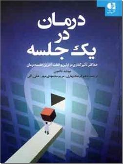 کتاب درمان در یک جلسه - حداکثر تأثیرگذاری در اولین و اغلب آخرین جلسه درمان - خرید کتاب از: www.ashja.com - کتابسرای اشجع