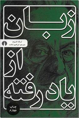 کتاب زبان از یاد رفته - اریک فروم - درک و تعبیر رویا، داستان های کودکان، اساطیر - خرید کتاب از: www.ashja.com - کتابسرای اشجع
