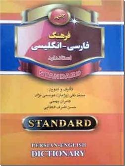 خرید کتاب فرهنگ فارسی - انگلیسی - نیم جیبی از: www.ashja.com - کتابسرای اشجع