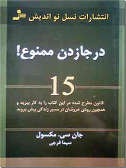 کتاب درجا زدن ممنوع! - 15 قانون برای پیشرفت در زندگی - خرید کتاب از: www.ashja.com - کتابسرای اشجع
