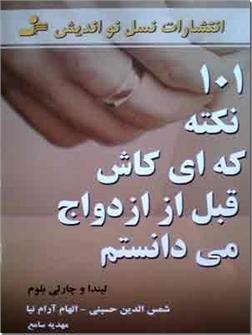 کتاب 101 نکته که ای کاش قبل از ازدواج می دانستم - دانش و معرفت دستیابی به رموز موفقیت - خرید کتاب از: www.ashja.com - کتابسرای اشجع