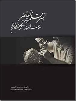 خرید کتاب هنر قلمزنی ایرانی از: www.ashja.com - کتابسرای اشجع
