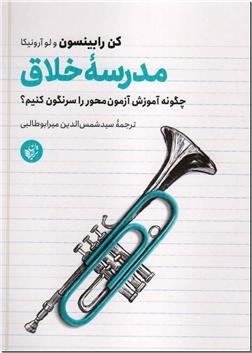 کتاب مدرسه زدگی - نگاهی به اختلال های تحصیلی دانش آموزان با ریشه های عاطفی و اجتماعی - خرید کتاب از: www.ashja.com - کتابسرای اشجع