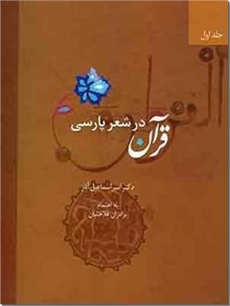 کتاب قرآن در شعر پارسی - 4 جلدی - نقش قرآن در ادبیات فارسی - خرید کتاب از: www.ashja.com - کتابسرای اشجع