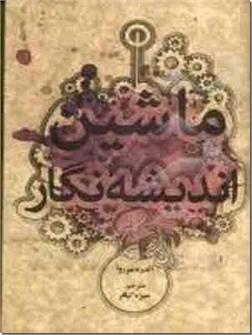 خرید کتاب ماشین اندیشه نگار از: www.ashja.com - کتابسرای اشجع