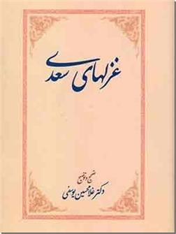 کتاب غزلهای سعدی - غزل های سعدی - خرید کتاب از: www.ashja.com - کتابسرای اشجع