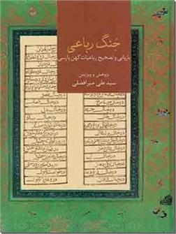 خرید کتاب جنگ رباعی از: www.ashja.com - کتابسرای اشجع