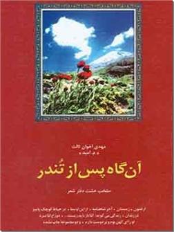 خرید کتاب آنگاه پس از تندر از: www.ashja.com - کتابسرای اشجع