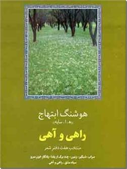 خرید کتاب راهی و آهی از: www.ashja.com - کتابسرای اشجع
