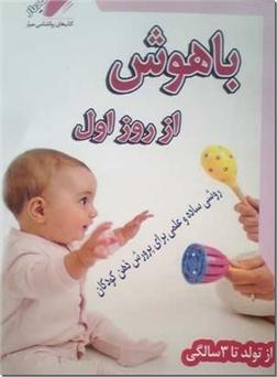 خرید کتاب باهوش از روز اول - از تولد تا سه سالگی از: www.ashja.com - کتابسرای اشجع