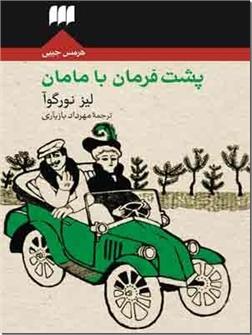 خرید کتاب پشت فرمان با مامان از: www.ashja.com - کتابسرای اشجع