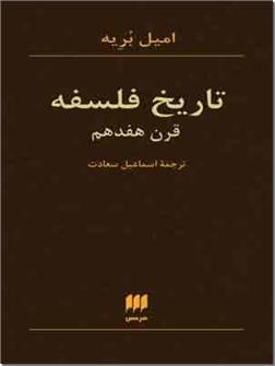 کتاب تاریخ فلسفه قرن هفدهم - خصوصیات عمده فلسفه در قرن 17 - خرید کتاب از: www.ashja.com - کتابسرای اشجع