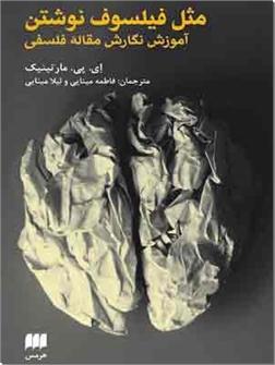 کتاب مثل فیلسوف نوشتن - آموزش نگارش مقاله فلسفی - خرید کتاب از: www.ashja.com - کتابسرای اشجع