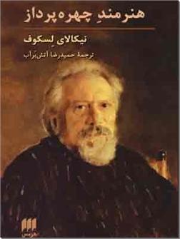 خرید کتاب هنرمند چهره پرداز از: www.ashja.com - کتابسرای اشجع