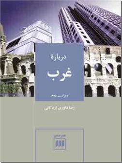 کتاب درباره غرب - غرب شناسی - خرید کتاب از: www.ashja.com - کتابسرای اشجع