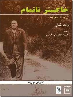 خرید کتاب خاکستر ناتمام از: www.ashja.com - کتابسرای اشجع