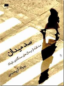 کتاب صد میدان - صد قصه از میدان های صدگانه نارمک - خرید کتاب از: www.ashja.com - کتابسرای اشجع