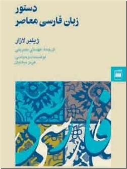 خرید کتاب دستور زبان فارسی معاصر از: www.ashja.com - کتابسرای اشجع