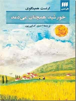 کتاب خورشید همچنان می دمد - داستان آمریکایی - خرید کتاب از: www.ashja.com - کتابسرای اشجع