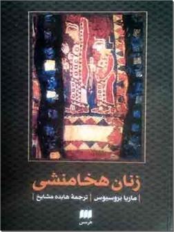 کتاب زنان هخامنشی - اهمیت سیاسی و اقتصادی زنان در دوران هخامنشی - خرید کتاب از: www.ashja.com - کتابسرای اشجع