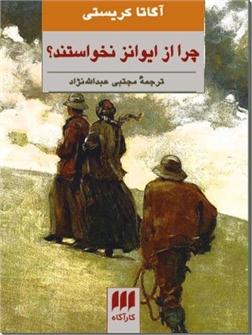 کتاب چرا از ایوانز نخواستند ؟ - داستان های پلیسی انگلیسی - خرید کتاب از: www.ashja.com - کتابسرای اشجع