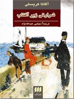 کتاب شرارتی زیر آفتاب - داستان های پلیسی - خرید کتاب از: www.ashja.com - کتابسرای اشجع
