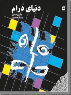خرید کتاب دنیای درام از: www.ashja.com - کتابسرای اشجع