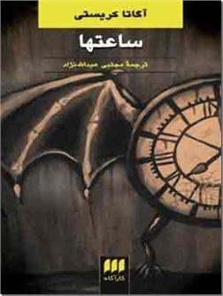 خرید کتاب ساعتها از: www.ashja.com - کتابسرای اشجع