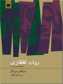 کتاب رولت قفقازی - نمایشنامه در دو پرده - خرید کتاب از: www.ashja.com - کتابسرای اشجع