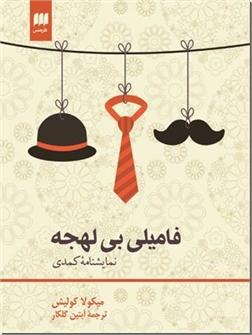 خرید کتاب فامیلی بی لهجه از: www.ashja.com - کتابسرای اشجع