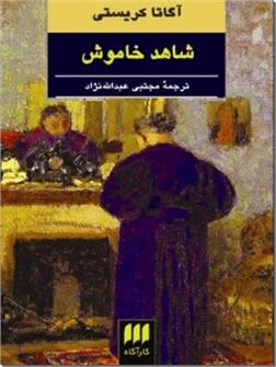 خرید کتاب شاهد خاموش از: www.ashja.com - کتابسرای اشجع