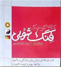 خرید کتاب کتاب کوچک فنگ شویی از: www.ashja.com - کتابسرای اشجع