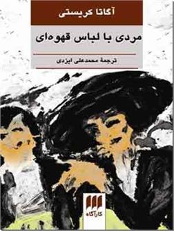 کتاب مردی با لباس قهوه ای - داستان های پلیسی انگلیسی - خرید کتاب از: www.ashja.com - کتابسرای اشجع