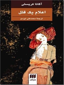 کتاب اعلام یک قتل - داستان های پلیسی - خرید کتاب از: www.ashja.com - کتابسرای اشجع
