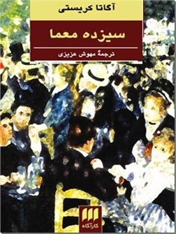 کتاب سیزده معما - داستان های پلیسی انگلیسی - خرید کتاب از: www.ashja.com - کتابسرای اشجع